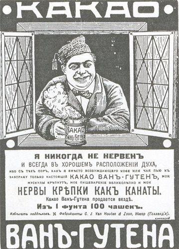 История возникновения какао-порошка